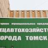 Коллектив томского «САХа» близок к забастовке