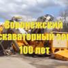 На месте Воронежского экскаваторного будут офисы