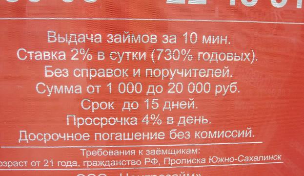 Покупатели долгов. Откровения дальневосточного коллектора…