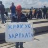 Строители стадиона «Ростов-Арена» остановили работы, объявив забастовку