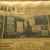 80 лет назад, в мае 1936 года, в Москве открыли Центральный музей В.И. Ленина
