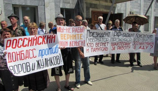 «РОТ ФРОНТ»: российский Донбасс заявит о себе 14 августа