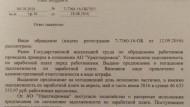 «Уралгидромаш»: рассрочка на преступление.  Свердловский бизнес получает право на невыплату зарплат