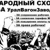«Уралвагонзавод» — обман, где только можно