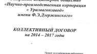 Коллективный договор АО «НПК «Уралвагонзавод» на 2014-2017 гг.