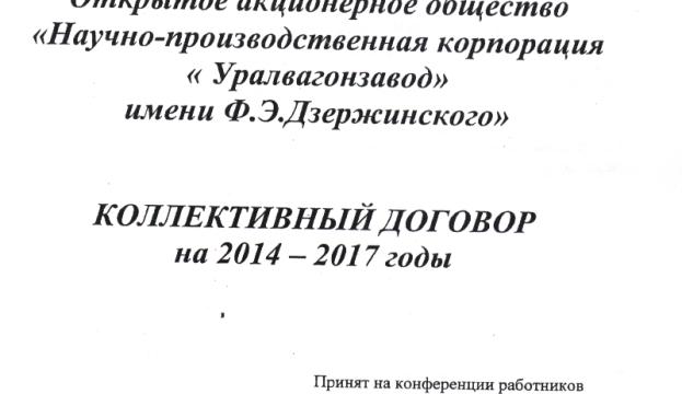 трудовой договор с главным энергетиком образец 2014