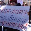 Читинские учителя получили по 1500 рублей… Забастовке быть.
