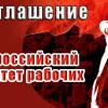 Российский комитет рабочих — 2017