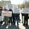 Профсоюзы вывели работников «Томскавтотранса» на митинг с требованиями выплатить заработную плату