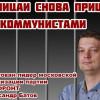 Свободу коммунисту Александру Батову!