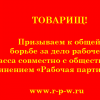 В Санкт-Петербурге состоялся XXIV съезд Рабочей партии России (видеозапись с открытия съезда)