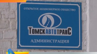 Томский автотранспорт к забастовке готов!