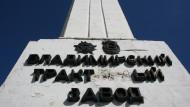 Забастовка на Владимирском моторно-тракторном заводе