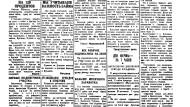 Выпущен репринтный номер уникальной газеты «Вагоногигант» за 1936 год