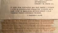Телеграмма из Лондона: Поздравление с 60-й годовщиной Великой Октябрьской Революции
