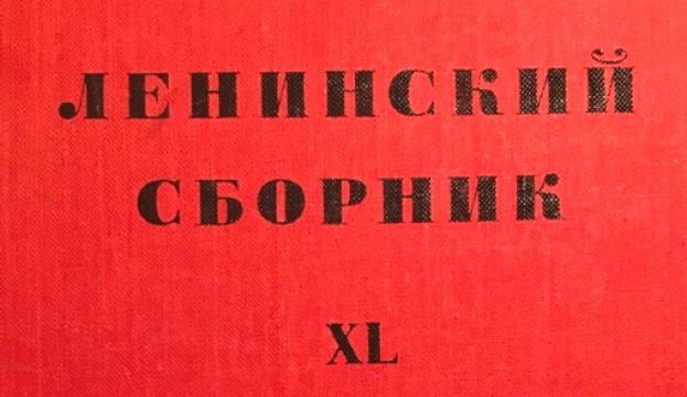«Вопросник Ленина»: 57 вопросов к товарищам рабочим