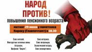 Призыв к народу! (Трудящиеся Астрахани выйдут на улицы)