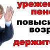 Заявление Исполкома Конфедерации труда России в связи с инициативой Правительства о повышении пенсионного возраста