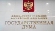Государственная Дума предала избирателей и уже опубликовала на своем сайте таблицу категорий граждан РФ, которых коснется повышение пенсионного возраста