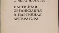 Ленинский принцип партийной печати. Век спустя после революции…