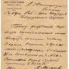Обнаружено уникальное письмо В.М. Молотова от 25 октября 1918 года