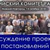 Постановление Российского комитета рабочих «Насущность борьбы профсоюзов за увеличение продолжительности жизни работников»