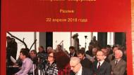 В Московское отделение Рабочей партии России поступил тираж сборника материалов конференции «В.И. Ленин в современном мире»