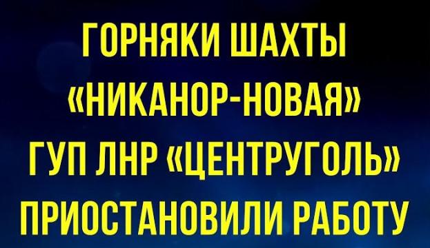 Луганским шахтерам не платили 20 месяцев. Они приостановили работу и выгнали администрацию (видео)