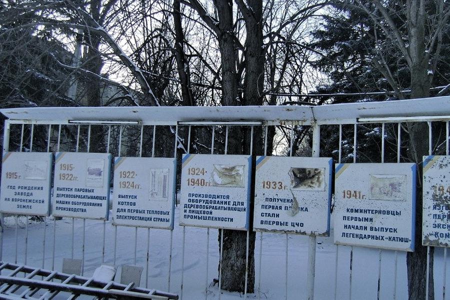 Воронежский эскаваторный завод