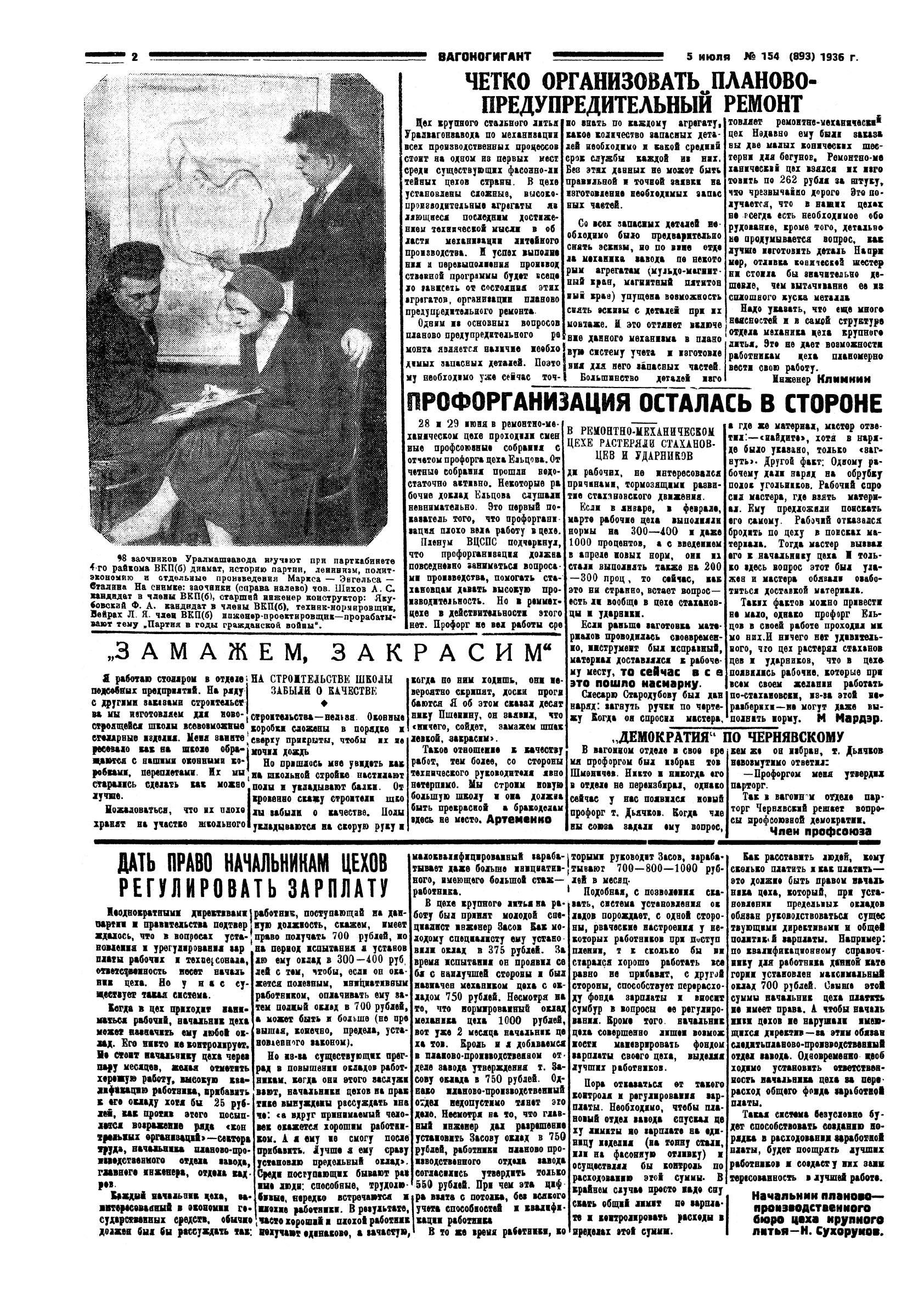 Вагонгигант_1936.compressed_Page_2