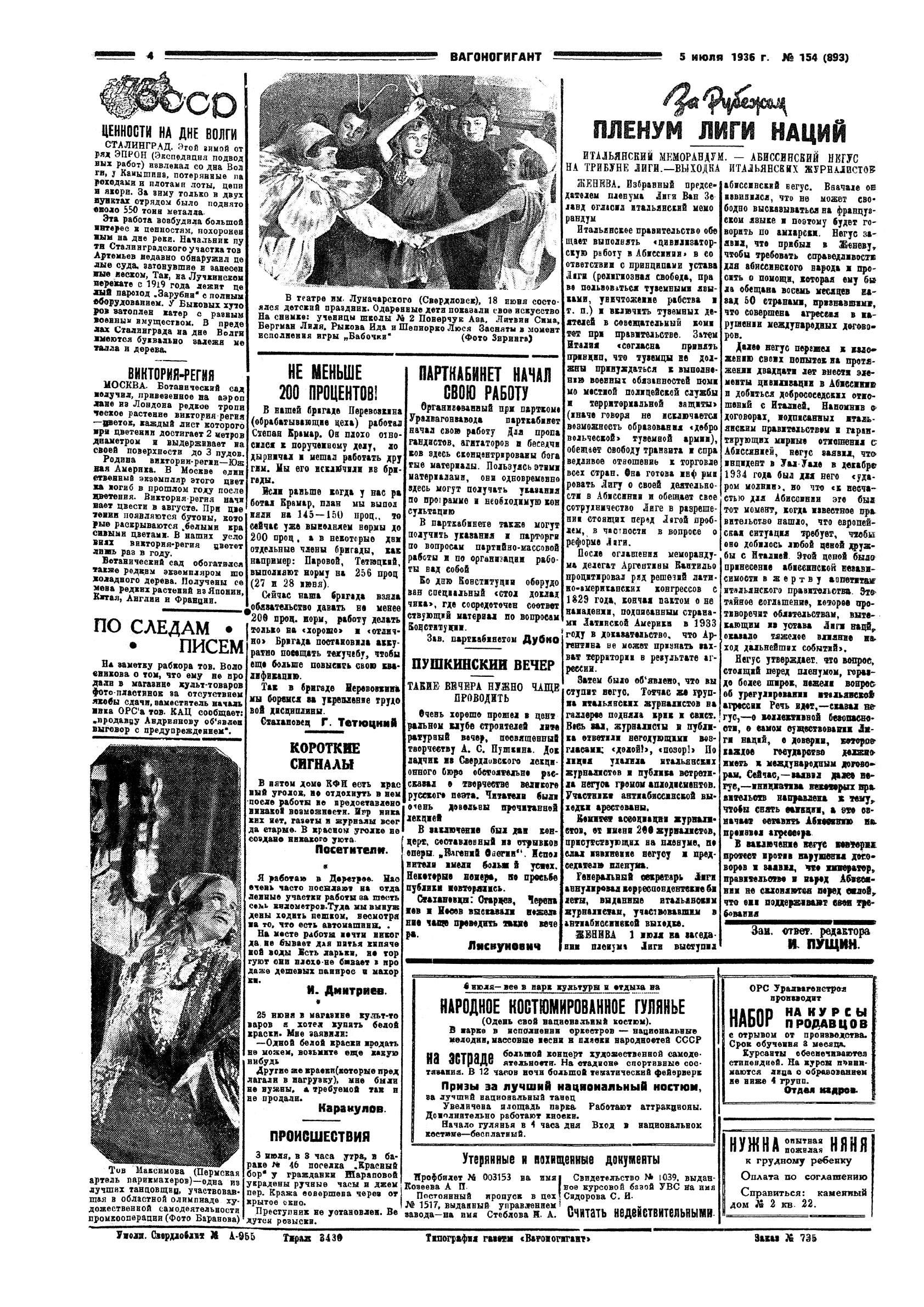 Вагонгигант_1936.compressed_Page_4