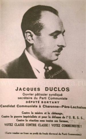Избирательная афиша секретаря ЦК Французской компартии, кандидата от этой партии Жака Дюкло во время парламентских выборов в 1932 году