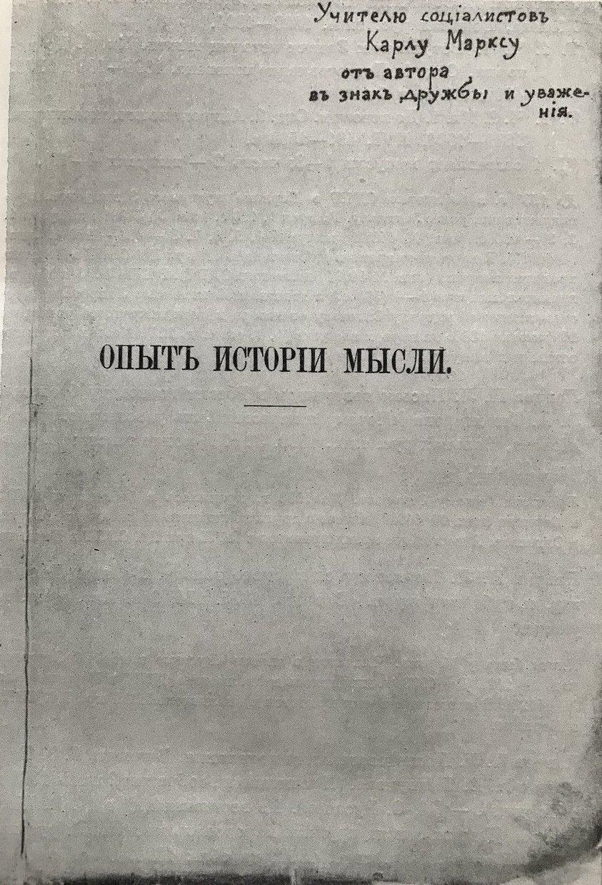 16_Аатограф Лаврова