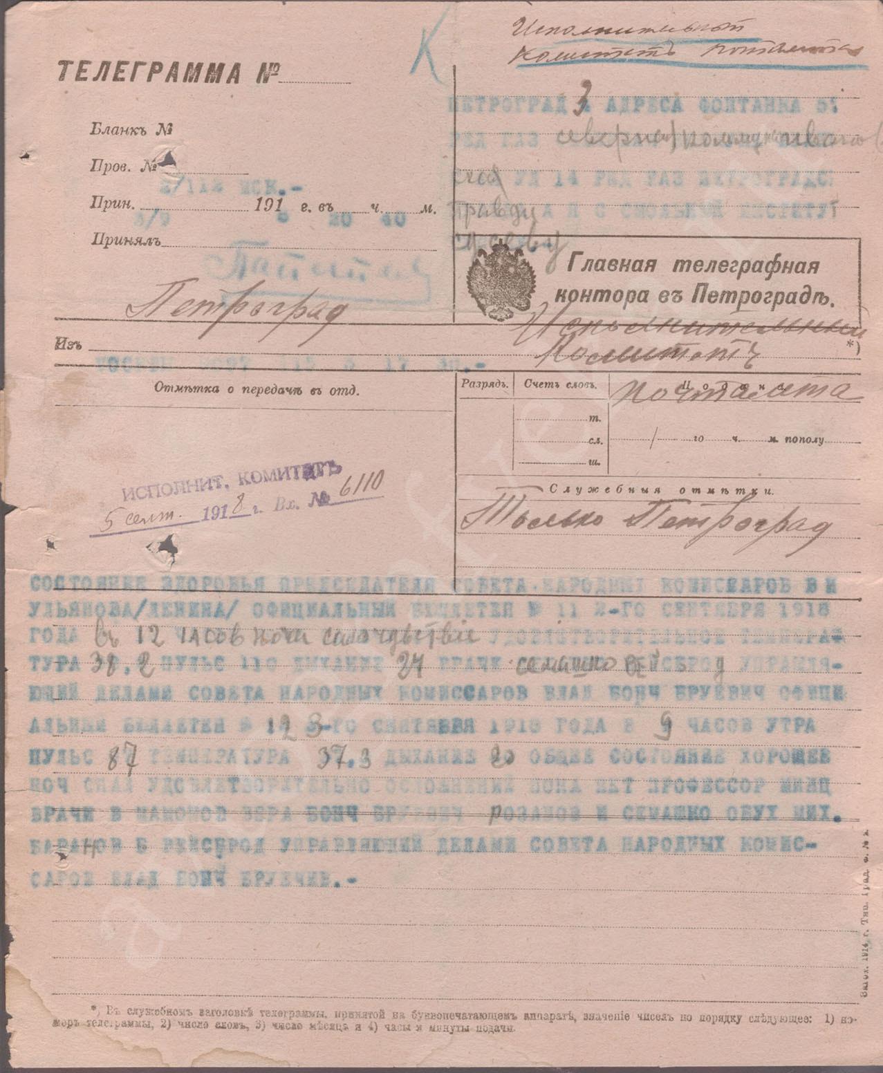 Ленин - телеграмма1W