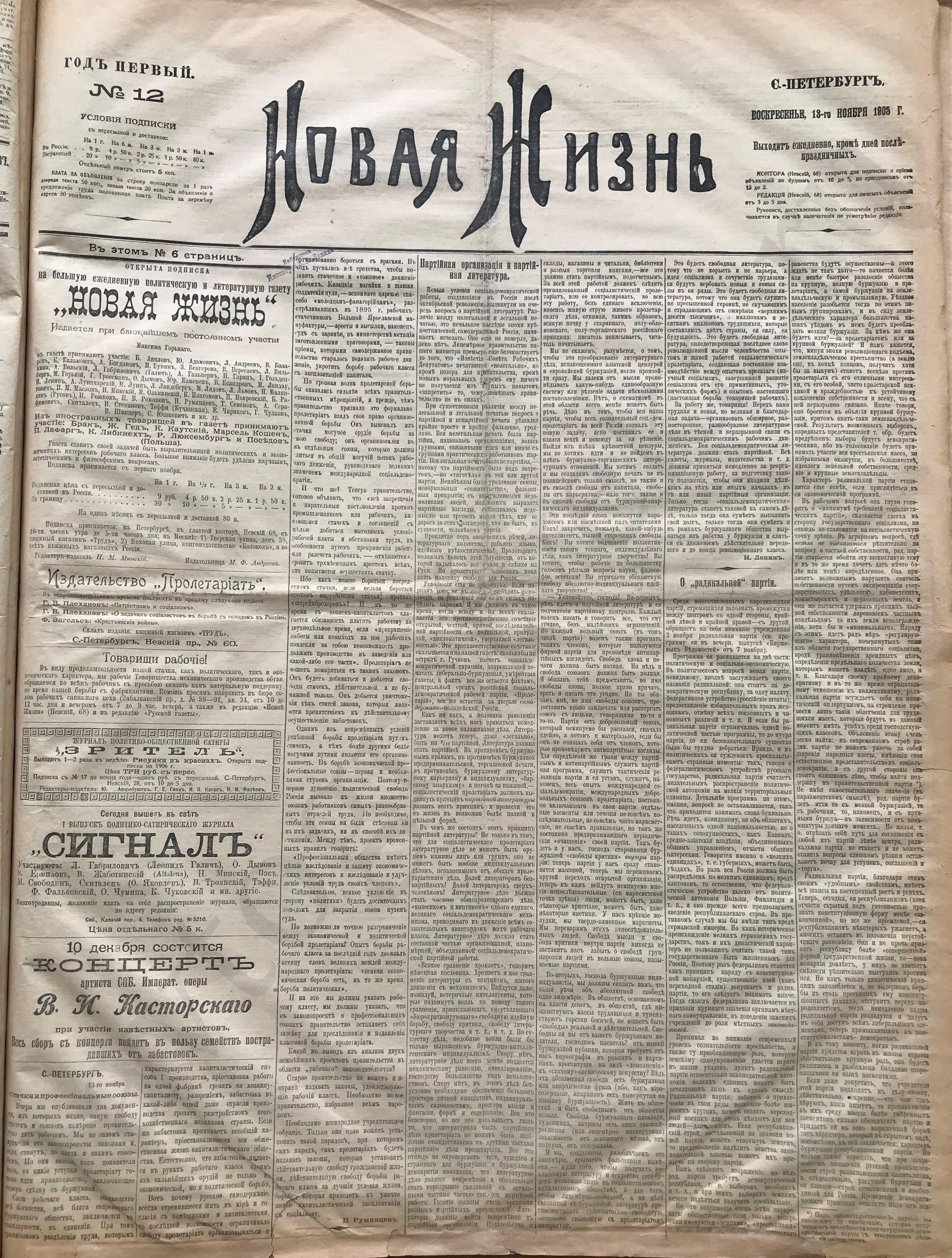Ленин - Партийная организация