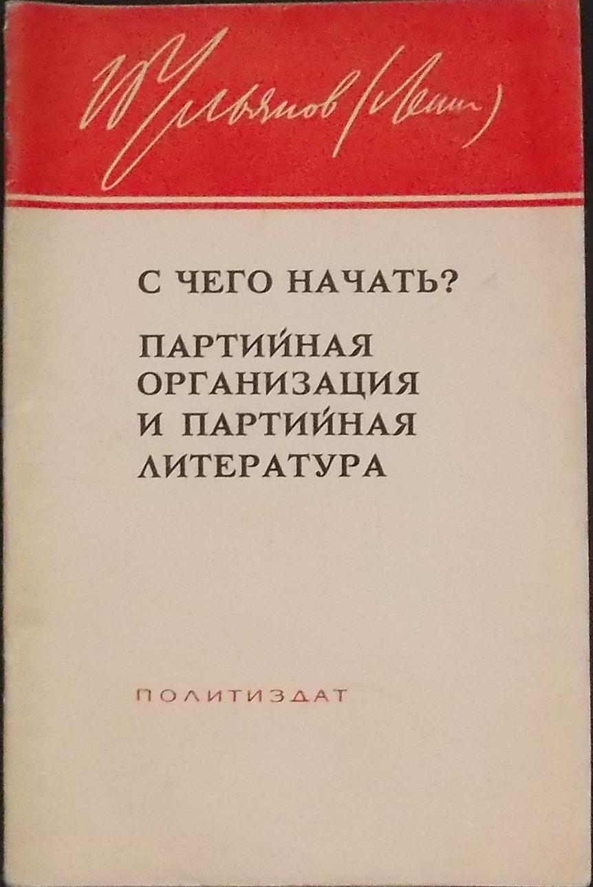 Парторганизация Ленин