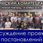 ркр-2018